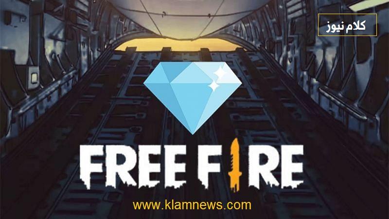 garena free fire redeem codes 2021